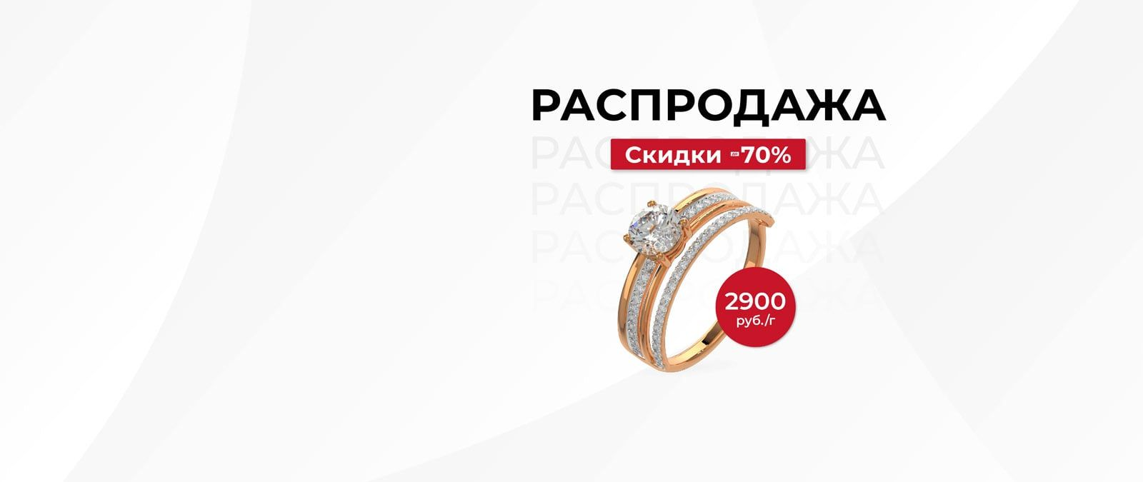 Специальная цена 2900 руб/гр на украшения распродажа золота