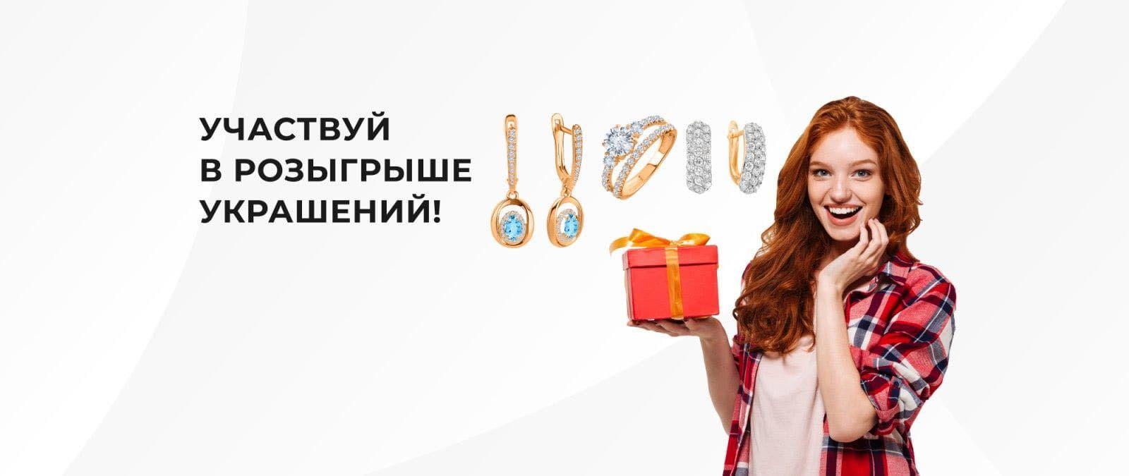 Ломбарды корона Саратов - участвуйте в розыгрыше ювелирных украшений
