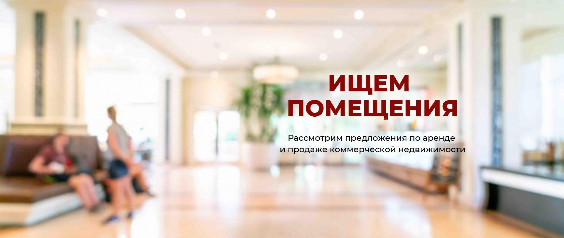 Рассмотрим предложения по аренде и продаже коммерческой недвижимости